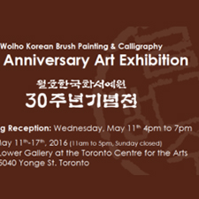 Wolho Korean Brush Painting and Calligraphy Institute